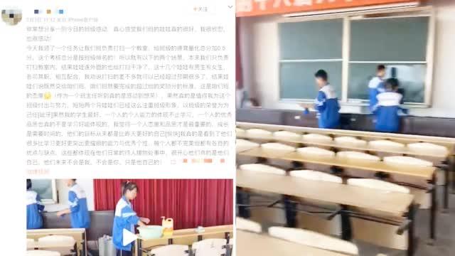 班主任激情發文500字夸學生 只因學生們一個小舉動