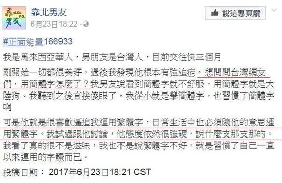 """馬來西亞女子被臺灣男友逼迫使用繁體字,在臉書上向臺灣網友求助,""""用簡字體怎麼瞭""""?(圖片來源:東森新聞雲)"""