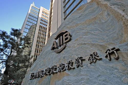 資料圖:位於北京金融街的亞投行總部大樓前的標識。新華社記者李鑫攝