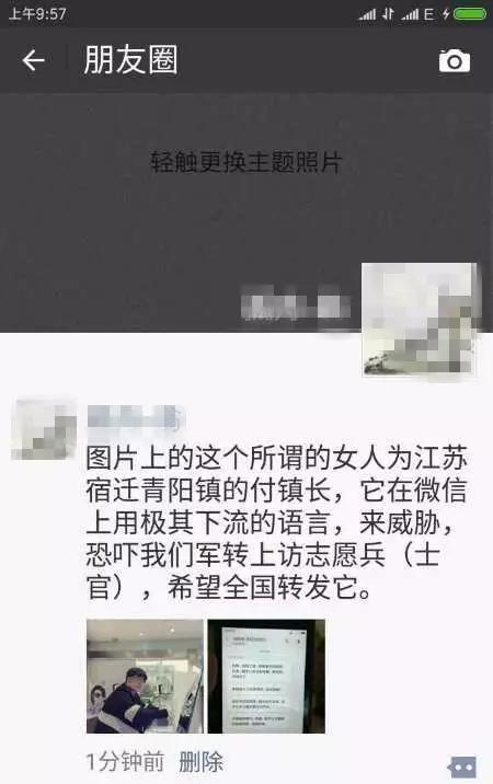 女干部短信辱骂退伍军人被调查:让你跪倒喊奶奶