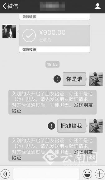 女子加他人为微信好友输错号码 1万多元转给陌生人