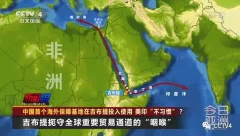 中国驻吉布提基地距美军仅13公里 美军高层忧虑