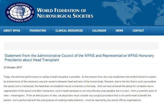 世界神经外科联合会(WFNS)就此事件发表严肃声明。 来源:世界神经外科联合会(WFNS)官网