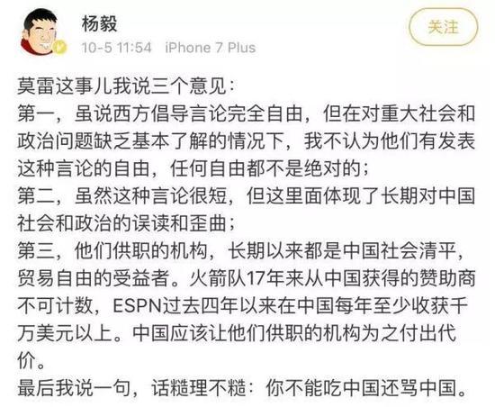 ▲杨毅微博截图