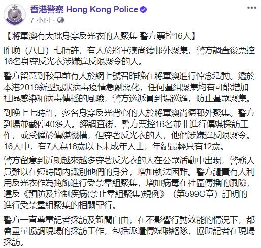 香港警方昨晚因这事票控16人 最小的只有12岁
