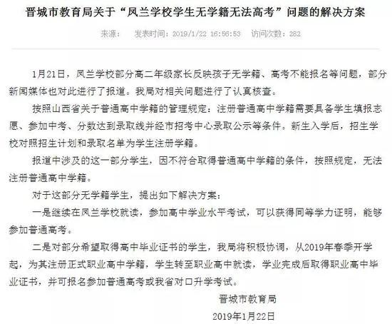 图片来源:晋城市教育局官网