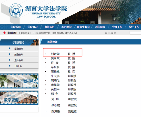 湖南大学法学院官网截图