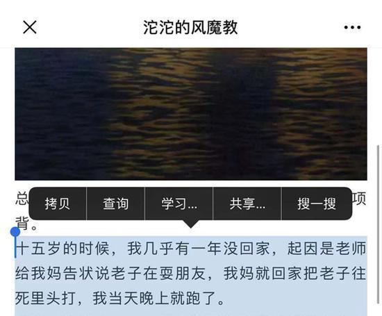 沱沱在公众号中袒露童年遭遇。网络截图