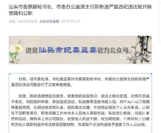 ▲2019年9月25日,汕头市委原副秘书长、市委办公室原主任陈新造被双开。网页截图