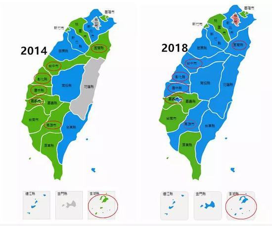 """台湾2018""""九相符一""""选举七县市""""绿变蓝"""""""