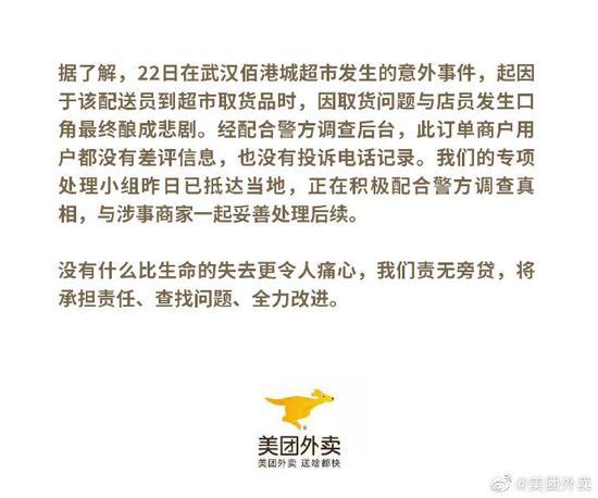 沈阳大学被捅研究生系该校研究生会学生干部