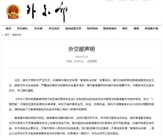 """外交部回应美所谓""""香港自治法案""""签署成法:中方将做出必要反应"""