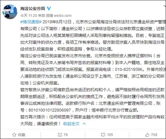 @海淀公安分局 微博截图