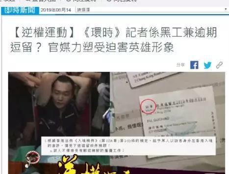 """▲图为香港反中媒体《苹果日报》之前炮制的付国豪""""非法滞留""""香港和在香港""""打黑工""""的假新闻"""