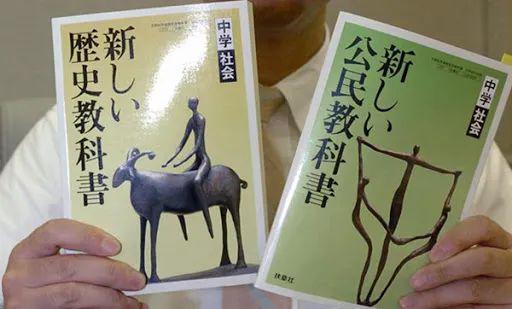 日本将再改历史教科书:二字之差暴露险恶用心  第5张