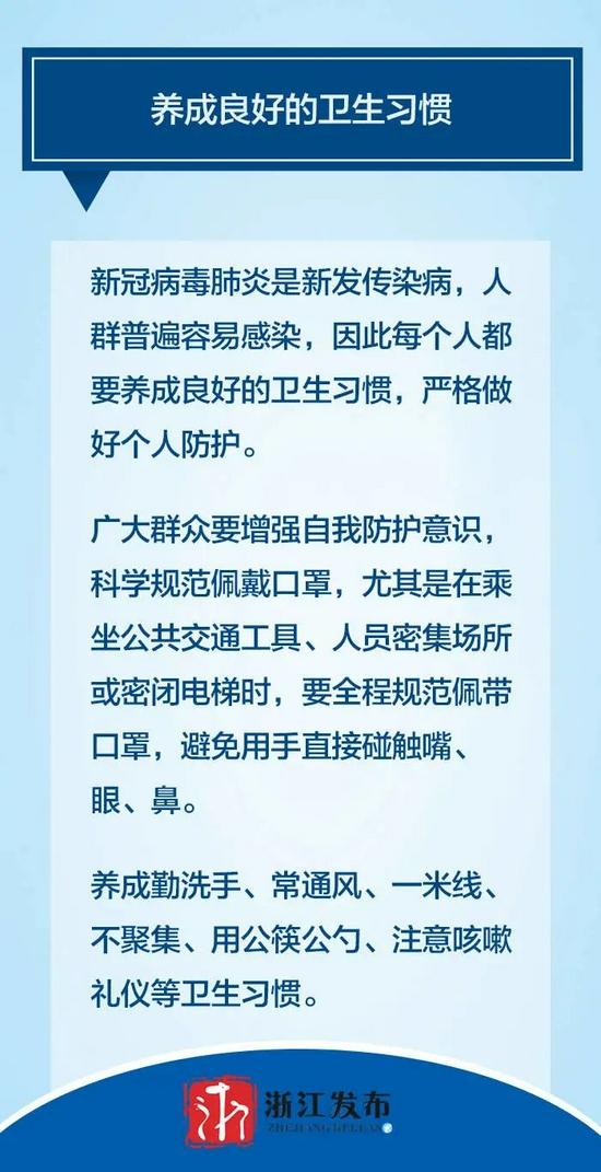 (来源:浙江发布)