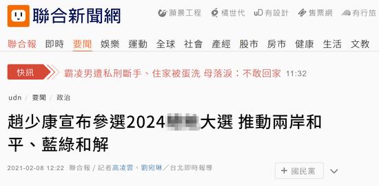 台媒:赵少康宣布参选台湾地区领导人,推动两