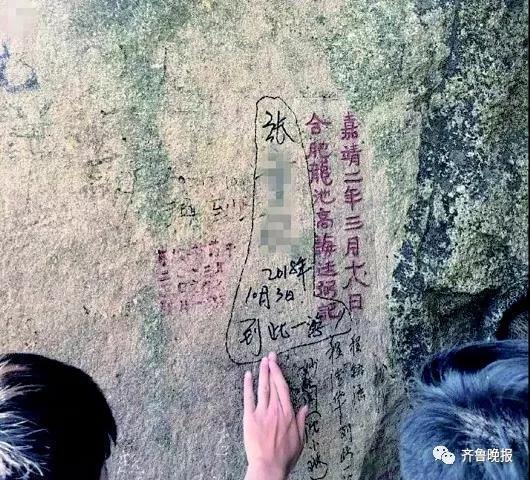 """张某某在泰山摩崖石刻上写上""""到此一游""""。网友供图"""