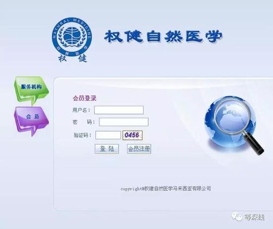2015年6月份前的OA会员管理体系登录页面首页截图。图片来源:权健会员