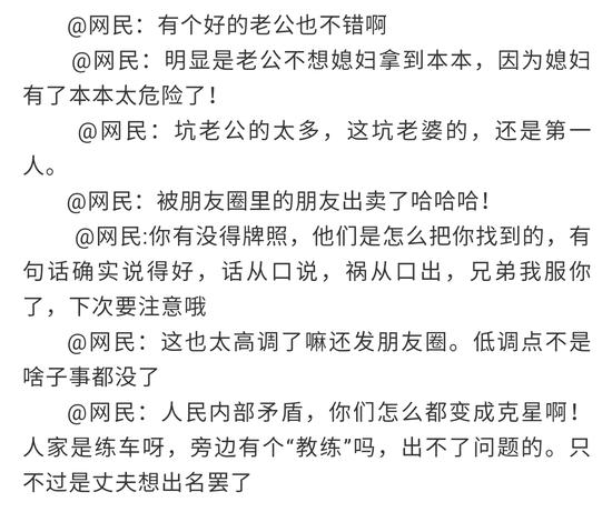 妻子无证驾驶机动车 丈夫拍视频发朋友圈炫耀被举报