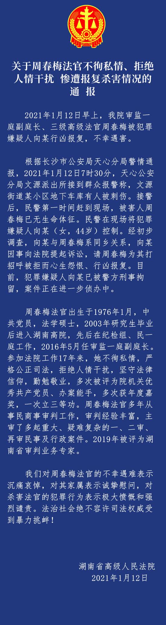 ▲湖南高院发布情况通报