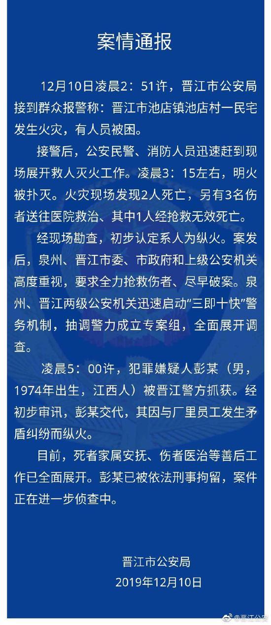 福建晋江民宅发生火灾致3死2伤 纵火嫌犯已被刑拘
