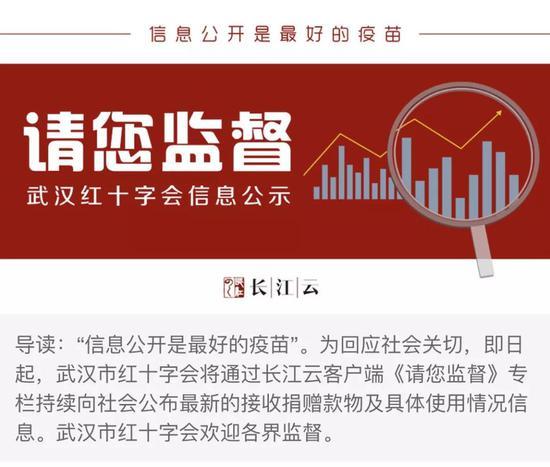 中國紅十字會赴武漢工作組有最新消息:徹底整改圖片