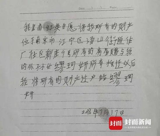 疑似钱序德夫妇生前手写的遗书 受访者提供