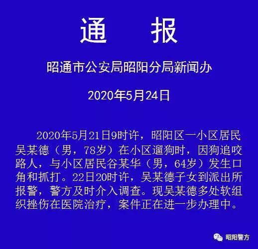 云南昭通警方通报78岁老人遛狗被打:狗咬路人引不满