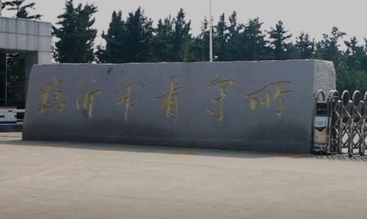 临沂市望守所(原料照片)