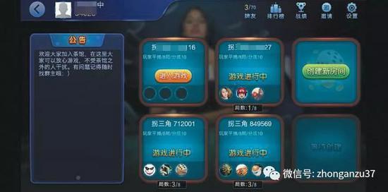 """▲在""""老西麻将""""中,代理创建新房间时会设置密码,其下线玩家凭此密码才能进入房间玩牌。   游戏页面截图"""