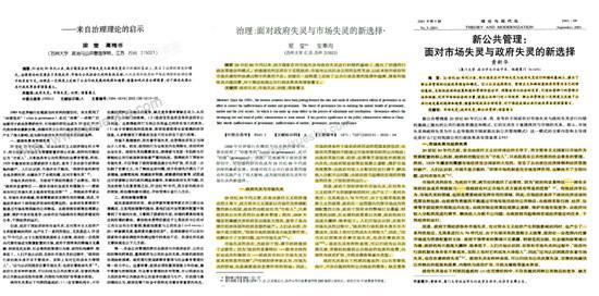 社会学教授梁莹的很多论文都凭空消失了。