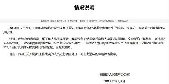 ▲弯阳县当局官网发布的情况表明。