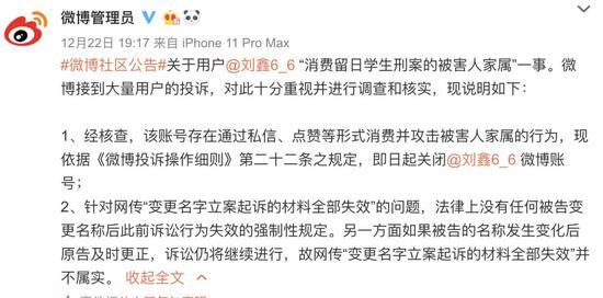 微博回應關閉劉鑫賬號 江歌母親還在做一件事