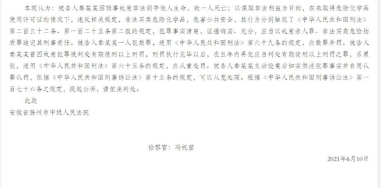 2021年6月10日,安徽省滁州市人民检察院就此案向滁州市中级人民法院提起公诉。