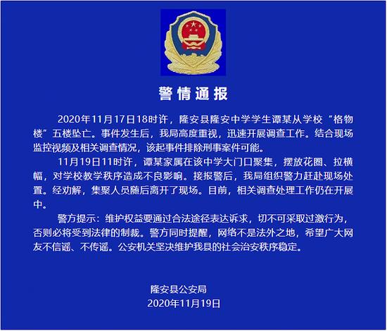 广西隆安一中学生自学校5楼坠亡 警方排除刑案可能
