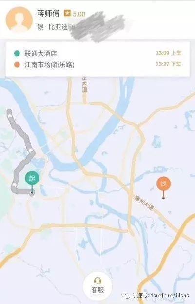 (林小姐提供的当晚滴滴出行地图截图)