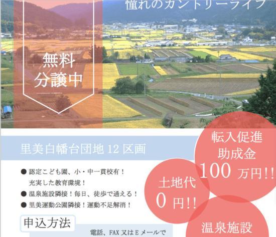 ▲日本茨城县常陆太田市为移入者挑供的住房和地图,挑供100万日元的搬迁促成补助。还挑供温泉行使券。图据日本移住交流推进机构(JOIN)官网