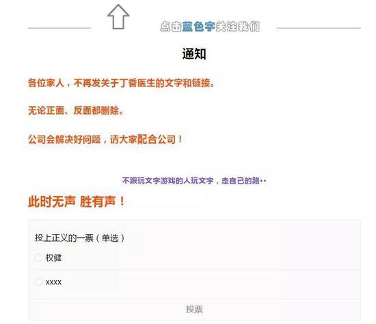 """▲就在吾们推送这篇文章之前,束昱辉订阅号推送了云云一篇文章,同样竖立了投票,一个是""""权健"""",另一个是""""xxxx""""……"""