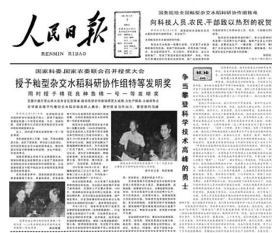 ▲1981年,袁隆平因造就成。功籼型杂交水稻,荣获中国第一个特等发明奖。