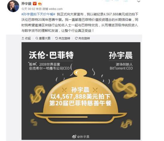 孙宇晨发微博宣布拍下巴菲特午餐。