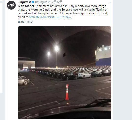 推特上有美国记者发图称,其中一艘装在特斯拉3的货船已抵达天津港。