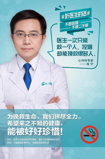 """钟南山等11位医生呼吁:""""不要吸烟,不要二手烟!"""""""