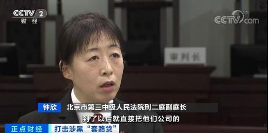 """北京最大黑社会性质""""套路贷""""案宣判:主犯判无期"""