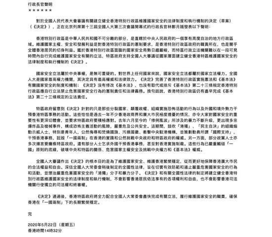 5月22日,林郑月娥发表声明,表示支持涉港决定草案(图源:香港特区政府官网)