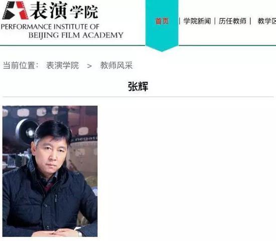 北电扮演学院院长张辉