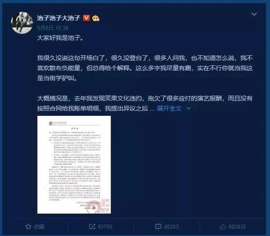 池子微博投诉中信银走截图,图源微博