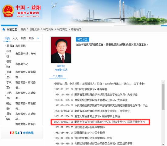 益阳市人民政府官网截图
