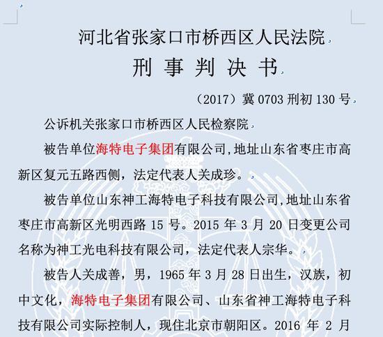 出钱帮这位副部级官员代孕生子的商人被判刑(图)