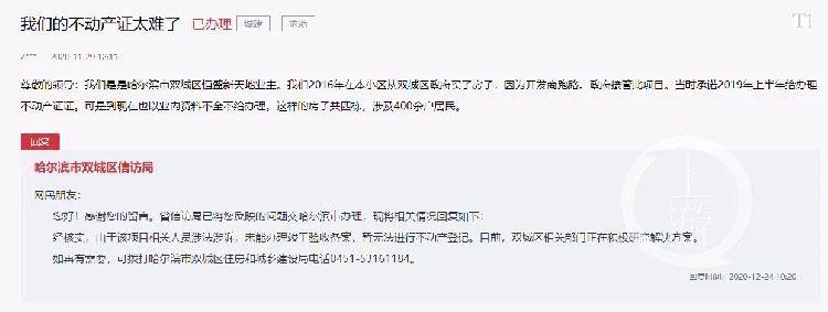 2020年底,网友向双城区政府留言称小区无法办理不动产登记。/人民网领导留言板